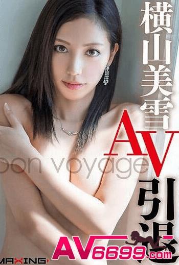 橫山美雪 AV作品1