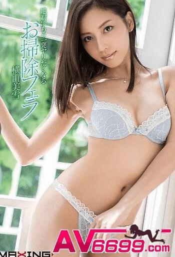 橫山美雪 AV作品2