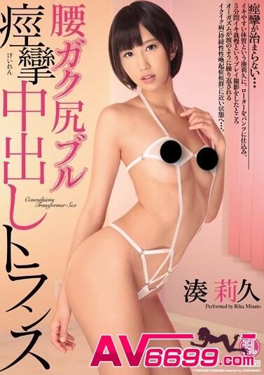 湊莉久-AV女優14