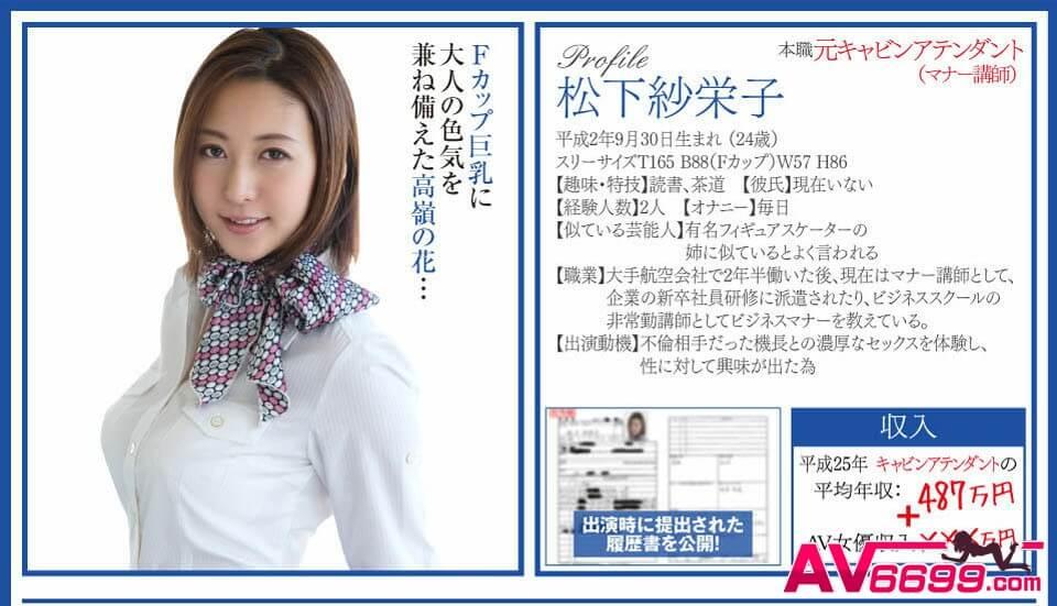 松下紗榮子 AV女優介紹3