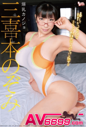 三喜本望-A片推薦3