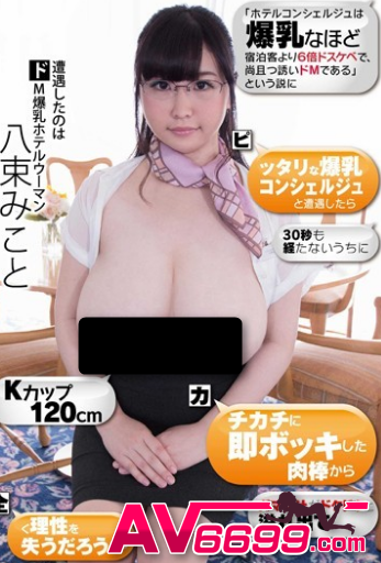 八束美琴av女優介紹1