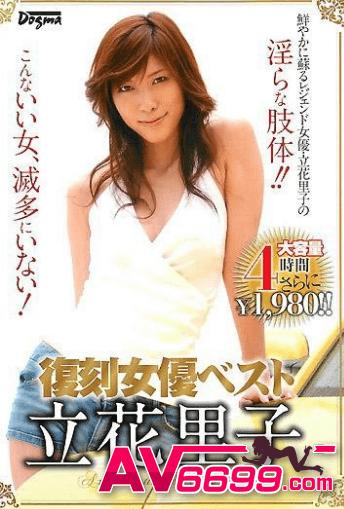 立花里子日本a片界中的傳奇痴女av女優介紹 Giga Circle
